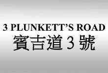 3 Plunkett's Road