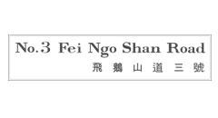 3 FEI NGO SHAN ROAD