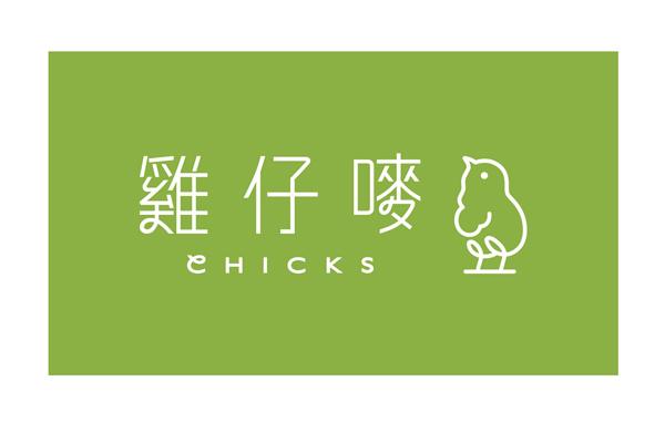 Chicks 雞仔嘜