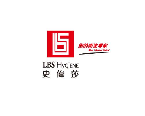 LBS Hygiene 史偉莎