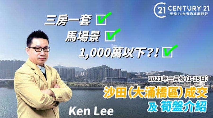 一城站分行高級分行經理 Ken Lee 為大家總結2021年1月沙田大涌橋區市況及推介筍盤
