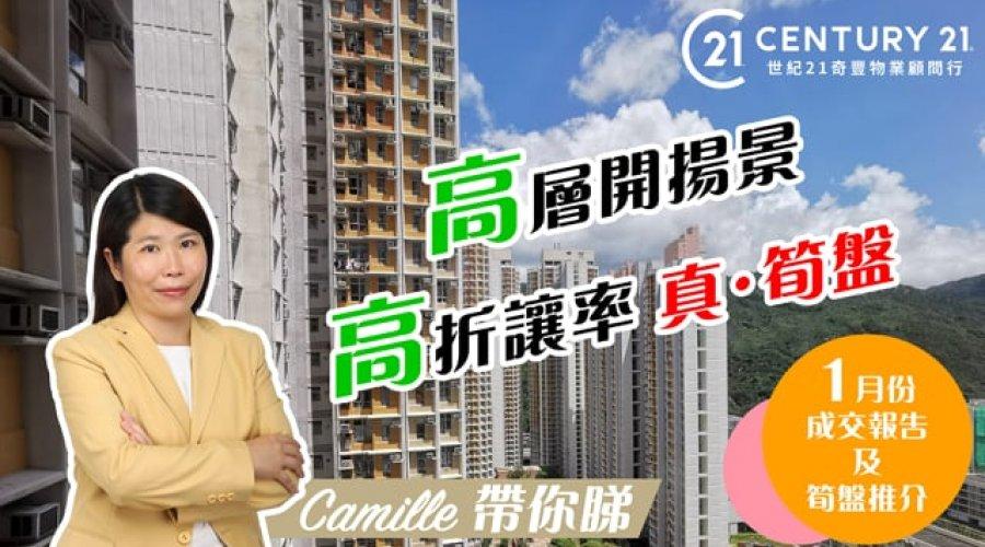 一城站分行高級分行經理Camille Yeung 為大家報導2021年1月上半沙田愉翠苑市況及推介筍盤