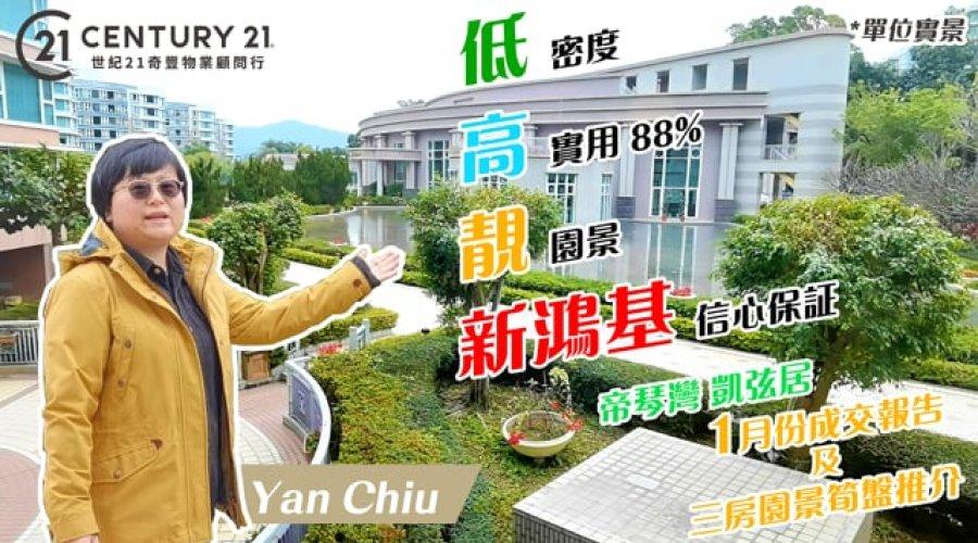 迎海分行區域經理Yan Chiu 為大家報導2021年1月上半帝琴灣凱弦居成交及推介筍盤