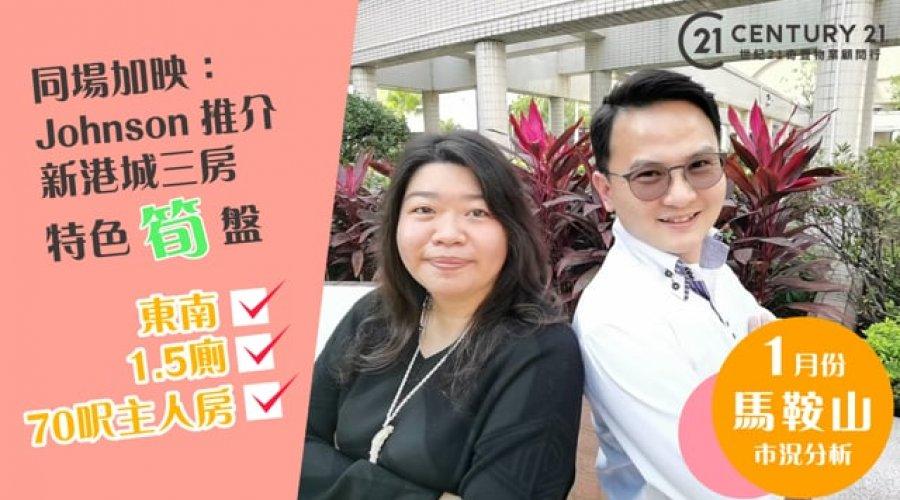 马鞍山市中心分行经理 Cherry Cheung 为大家总结2021年1月马鞍山区市况及由 Johnson Chong 推介新港城笋盘