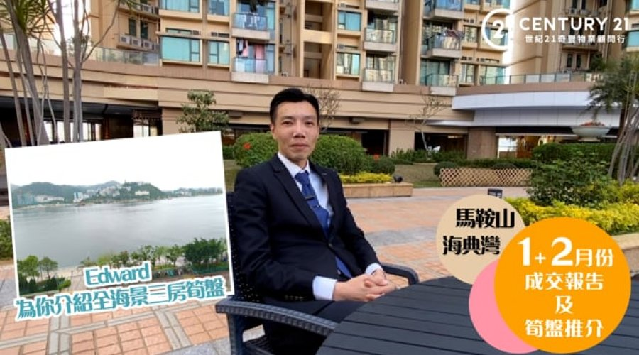 市况分析 Edward Lam 为你送上马鞍山海典湾1月及2月份成交报导及笋盘推介
