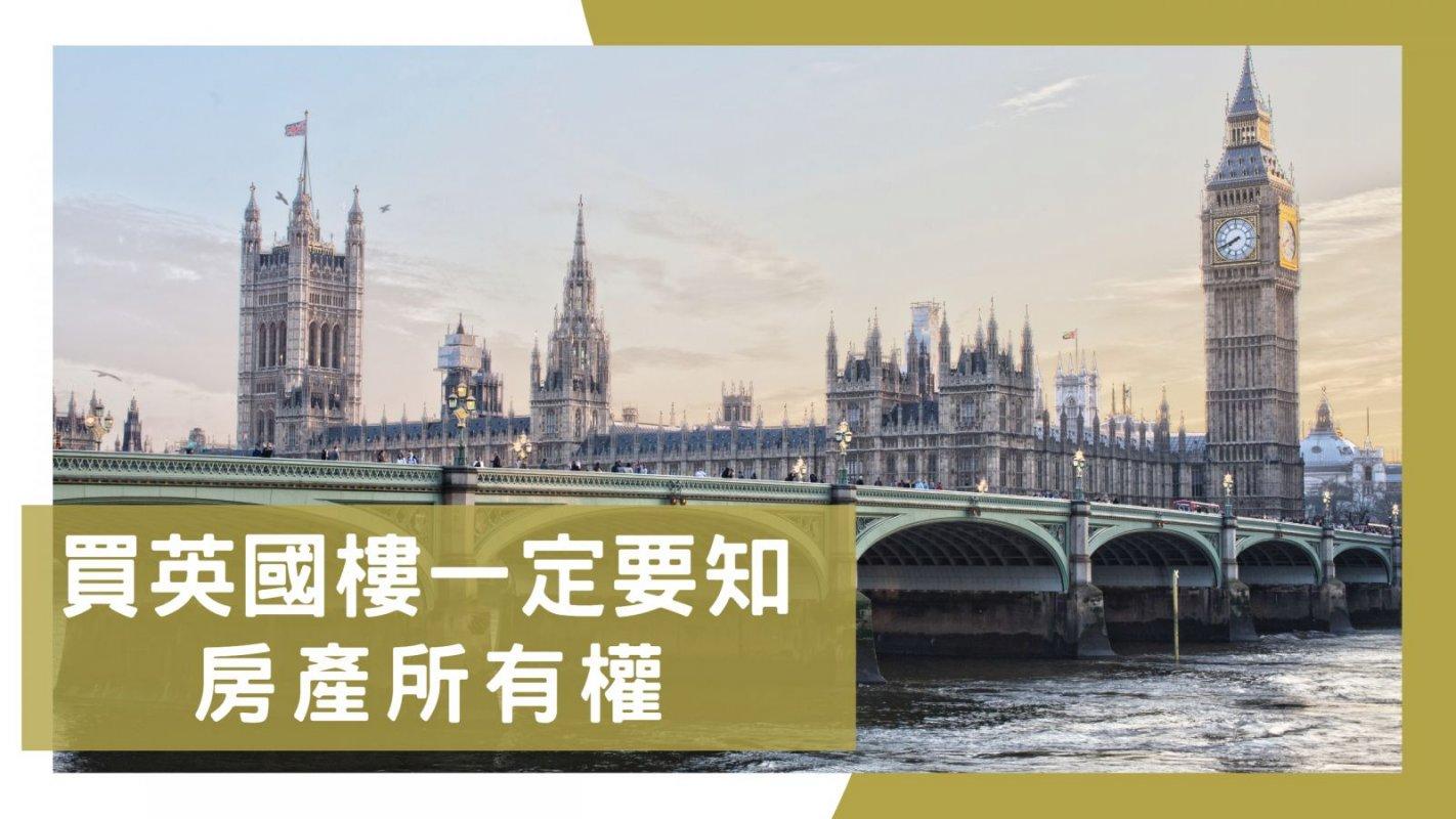 買英國樓一定要知房產所有權