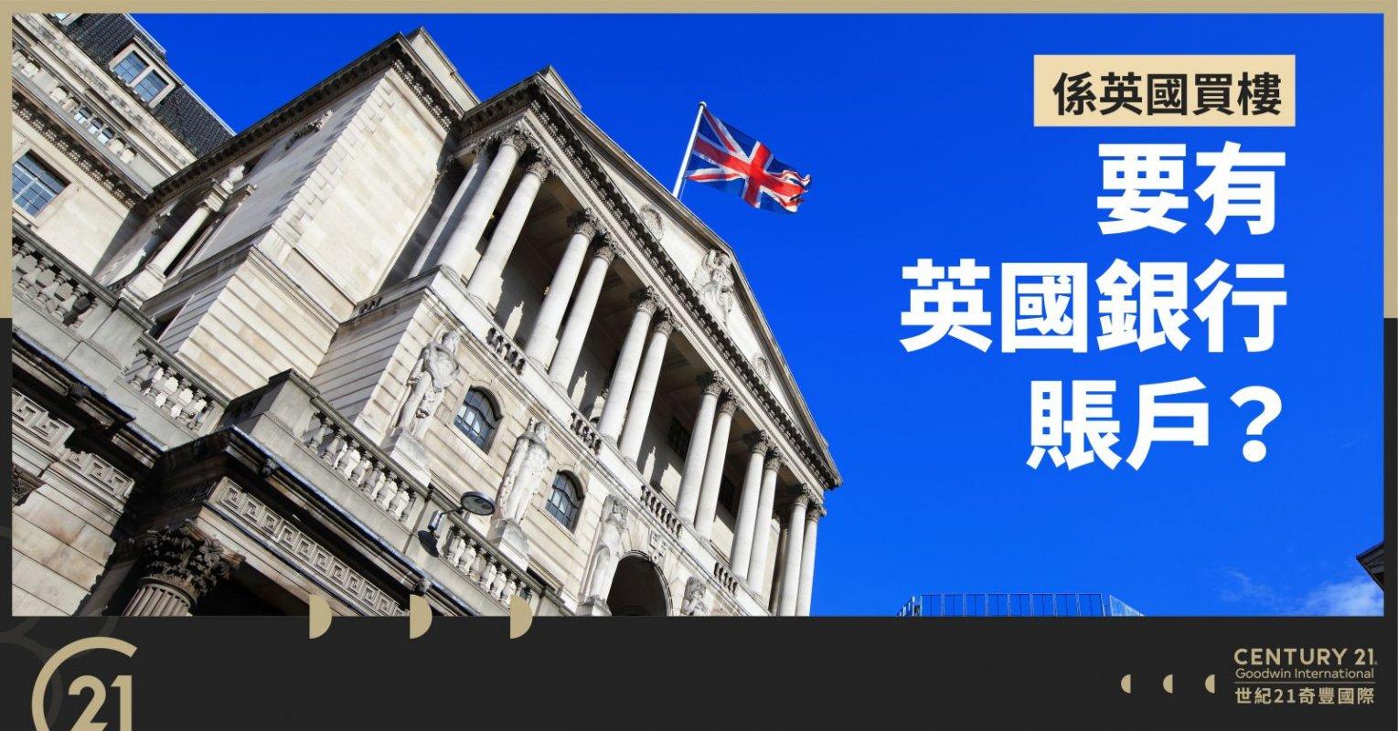 英國買樓需要擁有英國銀行賬戶?
