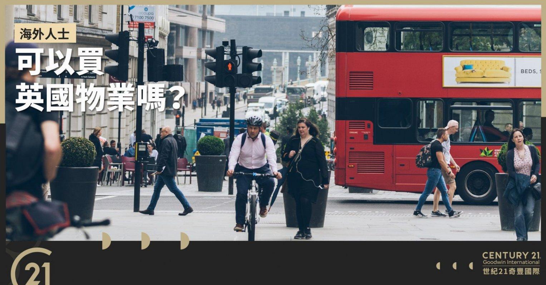海外人士可以買英國物業嗎?