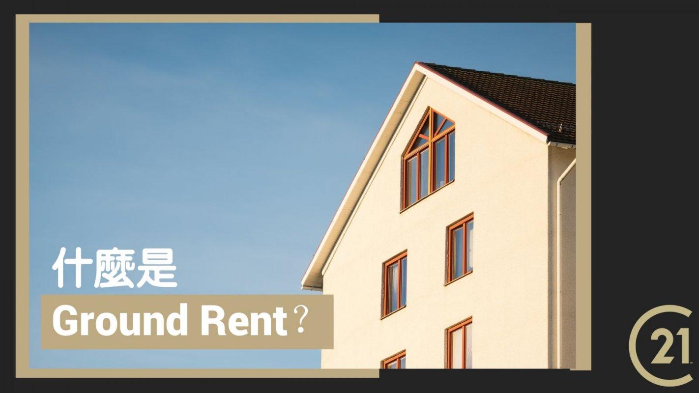 什麼是Ground Rent?