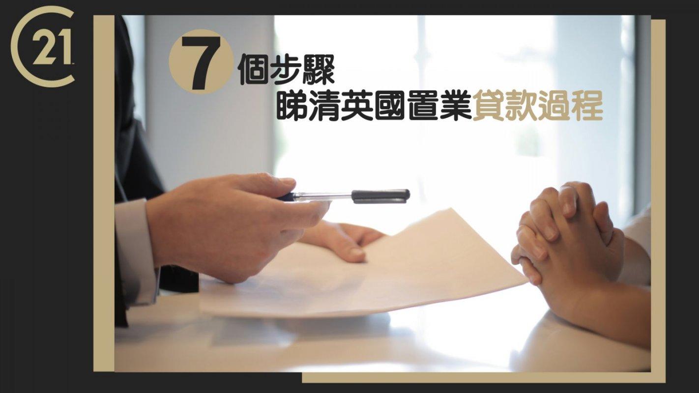 7個步驟睇清英國置業貸款過程