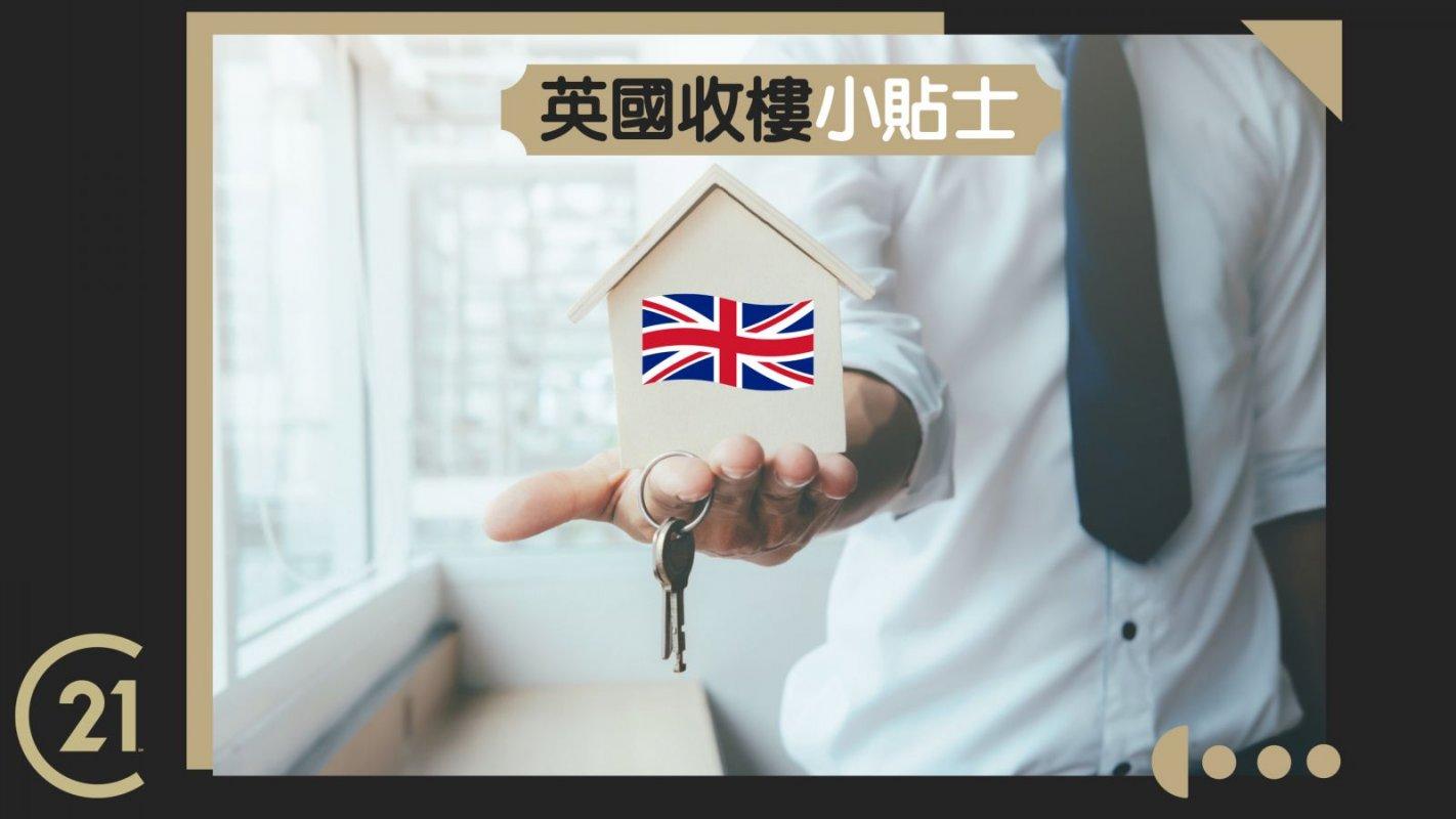 英國收樓小貼士