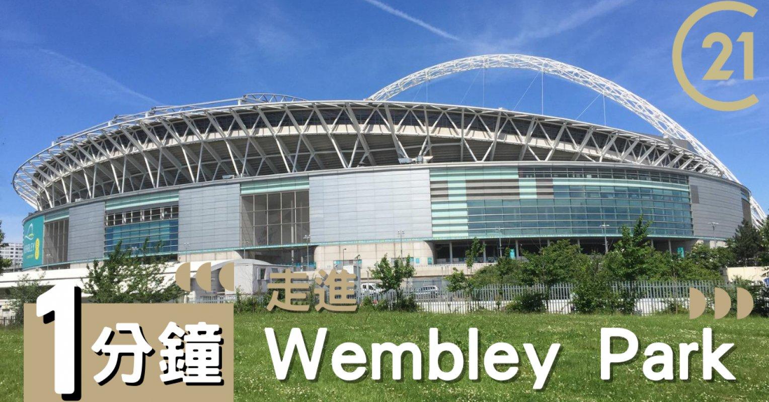 一分鐘認識Wembley Park