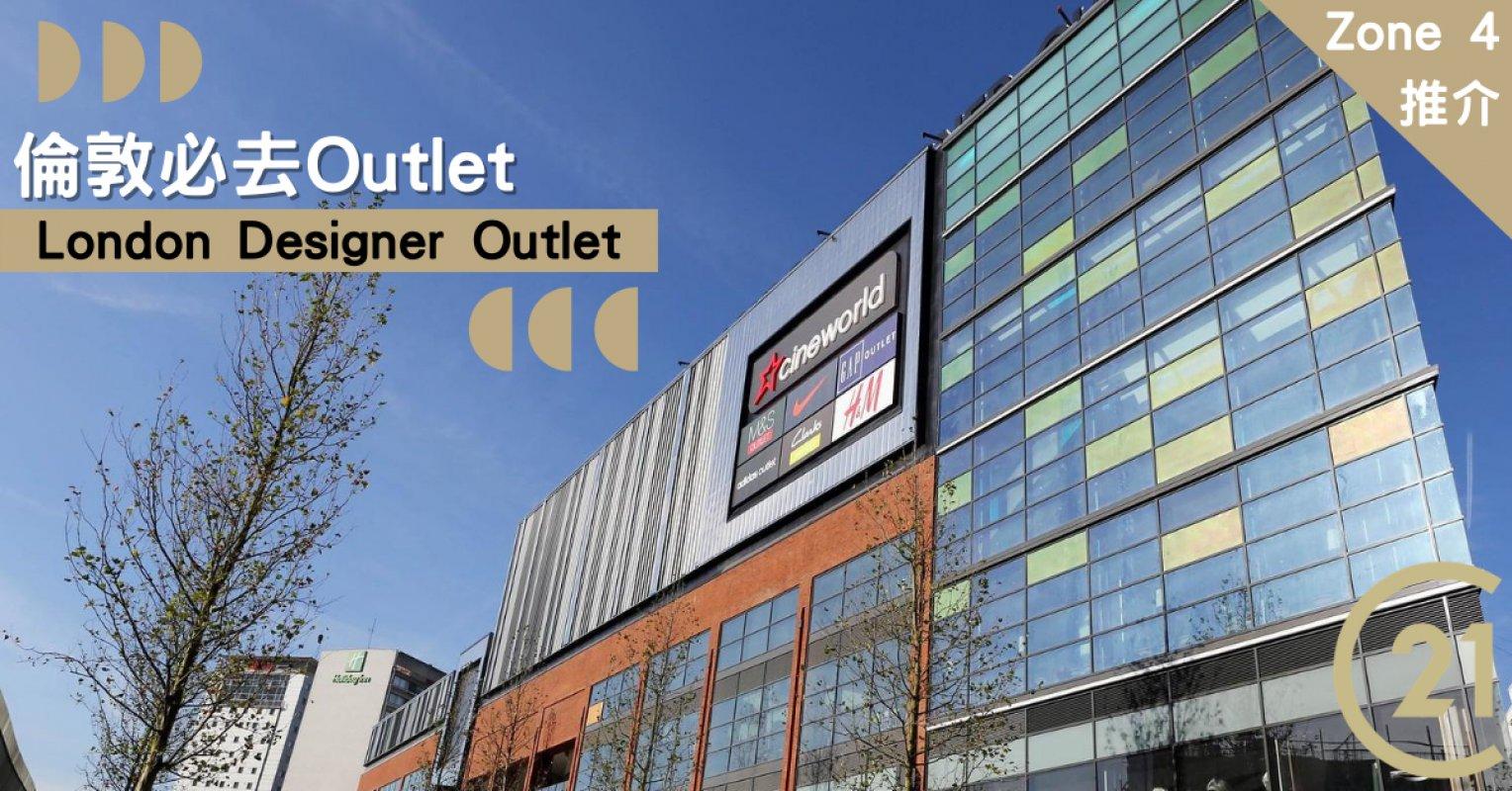 倫敦必去Outlet  London Designer Outlet