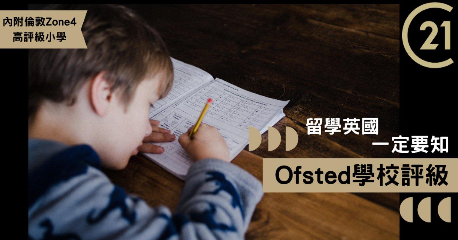 留學英國一定要知Ofsted學校評級