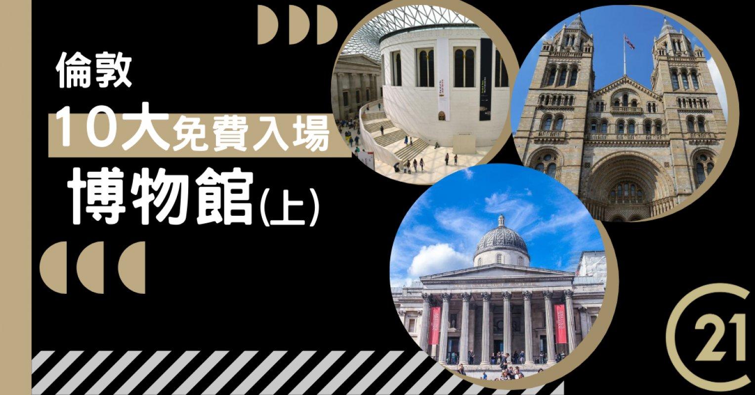 倫敦十大免費入場博物館(上)
