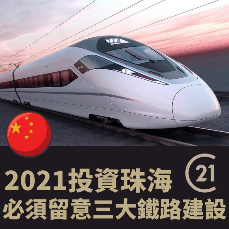 2021投資珠海 必須留意三大鐵路建設