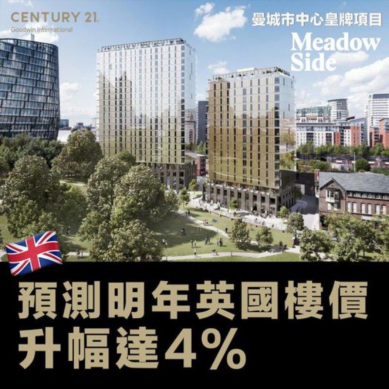 預測明年英國樓價升幅達4%