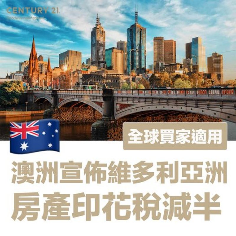 澳洲宣佈維多利亞洲房產印花稅減半