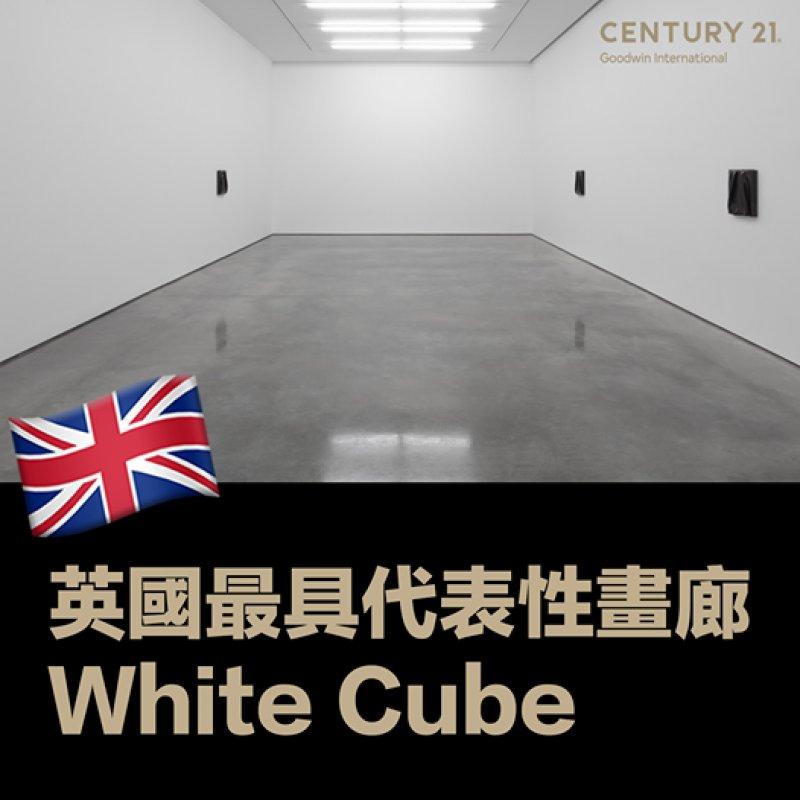 英國最具代表性畫廊 - White Cube
