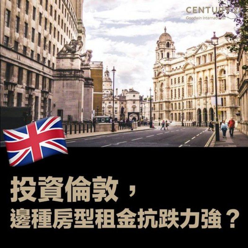 投資倫敦,邊種房型租金抗跌力強?