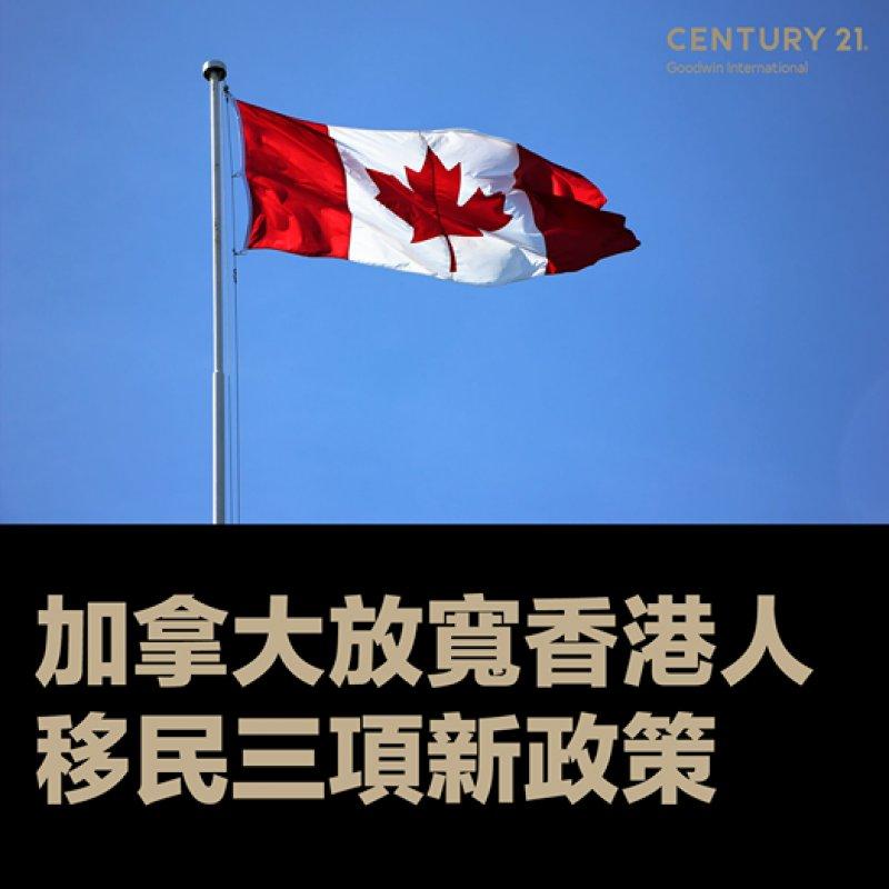 加拿大新推3項新政策 吸引香港人移民