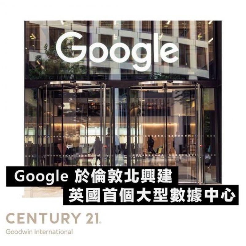 Google 於倫敦北興建英國首個大型數據中心