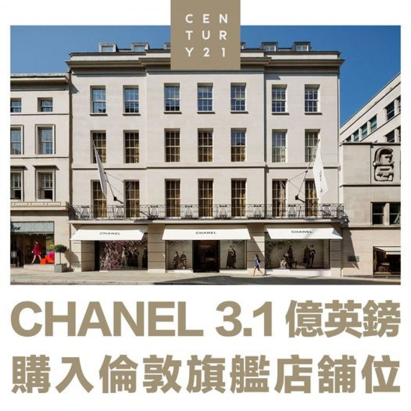 Chanel 3.1億英鎊購入倫敦旗艦店舖位