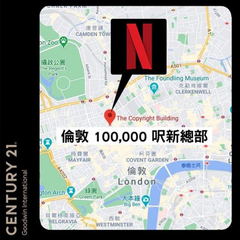 Netflix 倫敦1萬呎新 Office