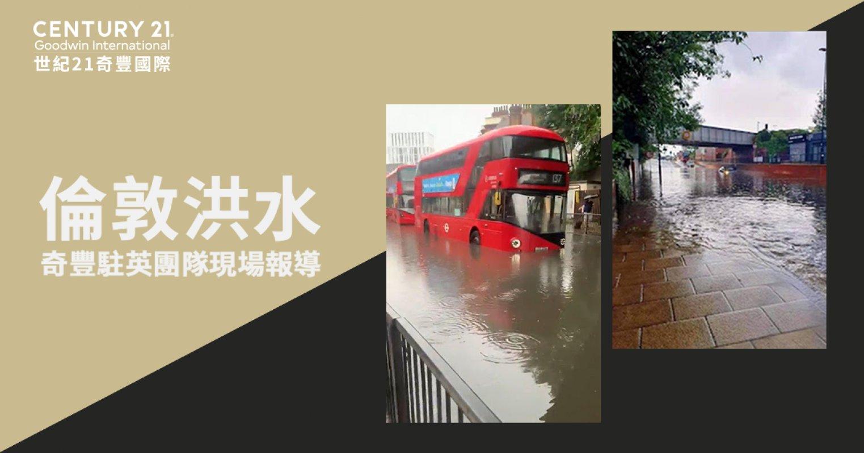 倫敦洪水:暴雨後的實時更新迫使倫敦人離開家園,預報有更多雷暴