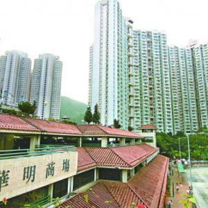 粉嶺 華明村