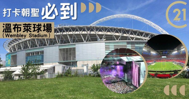 打卡朝聖必到 溫布萊球場(Wembley Stadium)