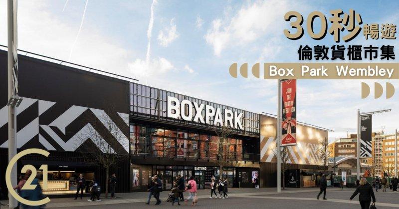 倫敦貨櫃市集推介 Box Park Wembley