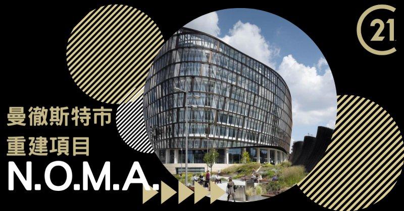 曼徹斯特市重建項目N.O.M.A.