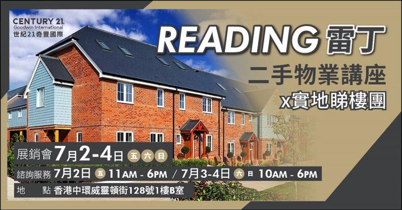 【奇豐國際駐英睇樓團 今次帶你睇二手Reading House】