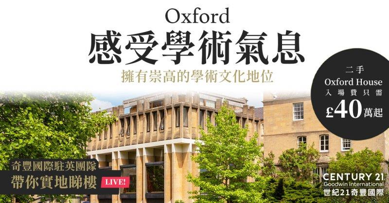 【感受學術氣息,二手Oxford House入場費只需£40餘萬起 】