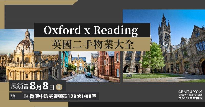 【Reading X Oxford 英國二手物業大全】