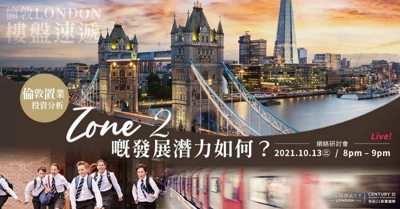 倫敦Zone 2 -Western Circus - 網絡研討會
