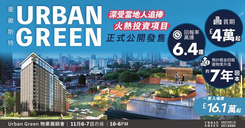 Urban Green 物業展銷會