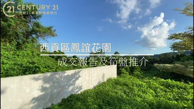 西貢-璟瓏軒- 開揚景-私人花園