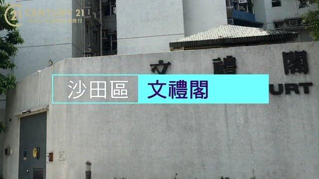 沙田文禮閣-三房一套