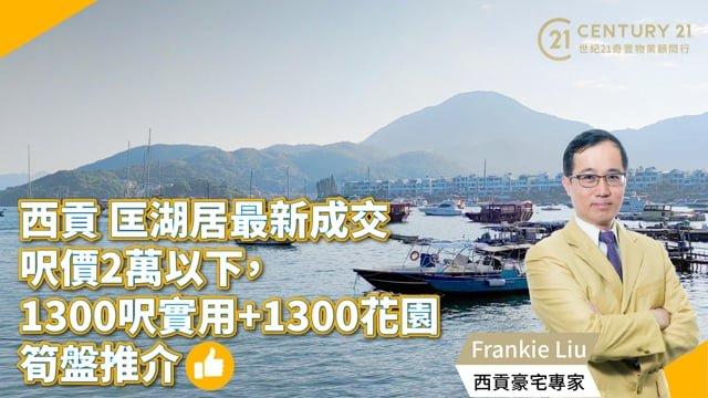 西貢 匡湖居最新成交 呎價2萬以下, 1300呎實用+1300花園 筍盤推介