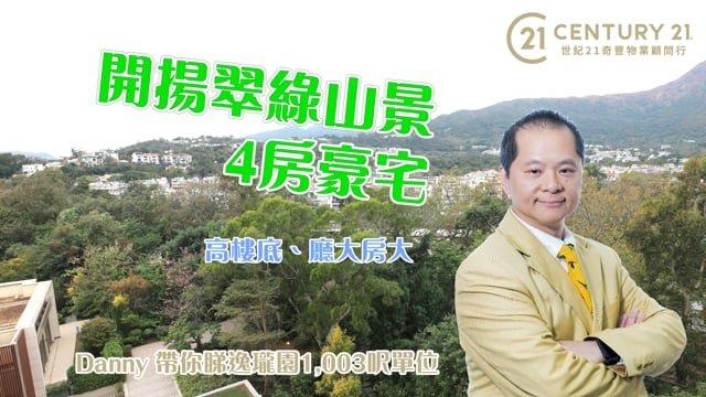 【西貢豪宅推介】西貢 逸瓏園 開揚翠綠山景 3房豪宅推介 星級代理  Danny  Chan帶你睇