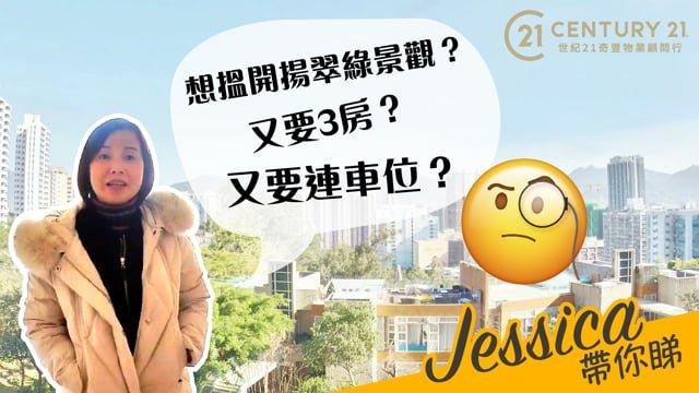 ***東南昇揚景觀.3房套廁+工人房.可儀價*****