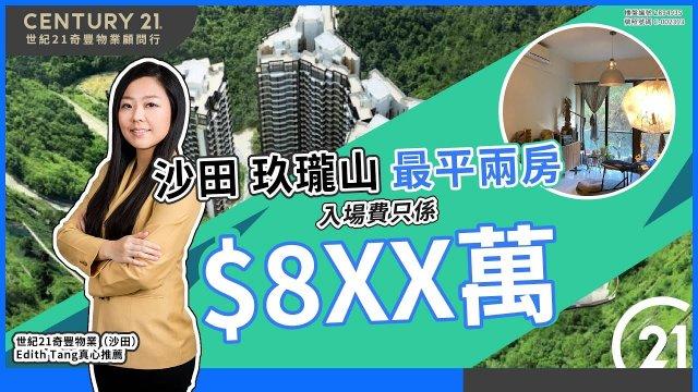 【沙田玖瓏山 】豪宅入門版!屋苑最平兩房!入場費只係$8XX萬