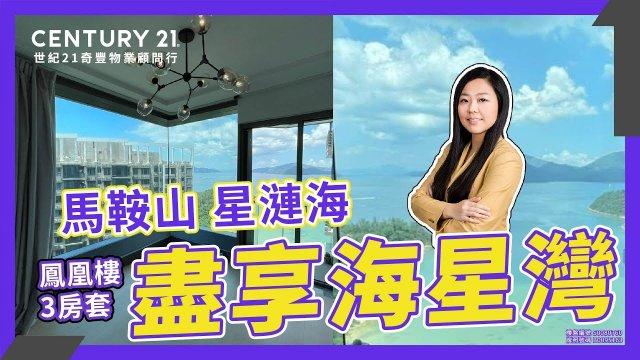 【9成新】鳳凰樓海景3房套