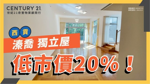 【西貢豪宅】溱喬 獨立屋|西貢最筍推介!!低於市價20%!|近1,700呎實用|私人花園