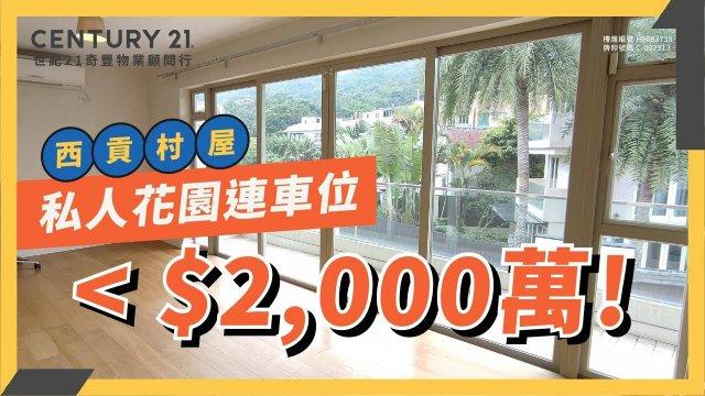 【西貢豪宅】黃毛應 村屋 定價低於2,000萬!|私人花園|天台享樂|連車位