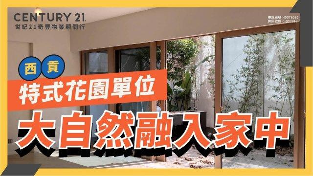 【西貢豪宅】傲瀧 |實用面積超過1,000呎!3房1套|特式花園單位 環境舒適 會所|西貢星級物業代理Joe真心推薦!